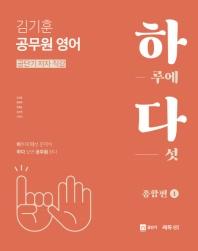 김기훈 공무원 영어 하다 : 종합편. 1