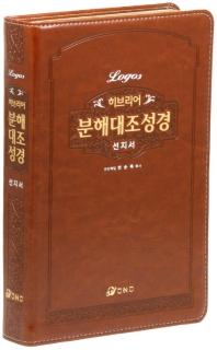 히브리어 분해대조성경 선지서 (브라운/무지퍼/무색인)