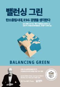 밸런싱 그린 : 탄소중립시대, ESG경영을 생각한다