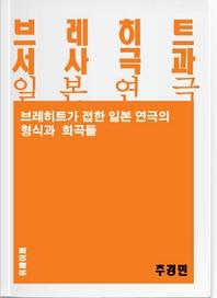 브레히트 서사극과 일본 연극 - 교양시리즈 8