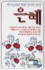 은혜(하나님께로 향한 감사의 찬양)(TAPE 3개)