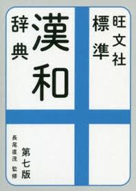 旺文社標準漢和辭典