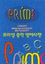 프라임 중학 영어 사전 (2006)