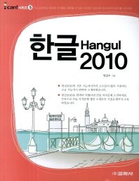 한글 2010(I can 시리즈 5)