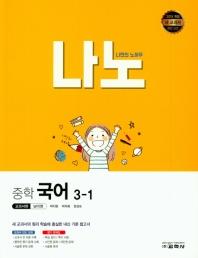 중학 국어 중3-1(2020)(나노)