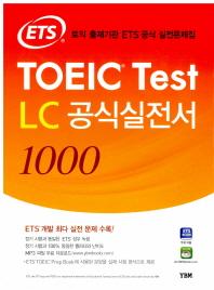 TOEIC Test LC 공식실전서 1000(ETS)