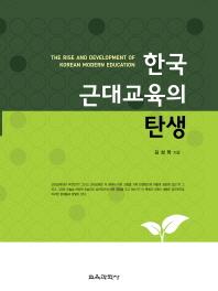 한국 근대교육의 탄생(양장본 HardCover)