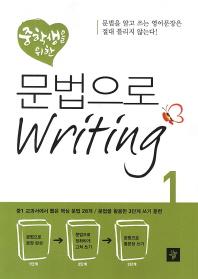 문법으로 Writing. 1(중학생을 위한)