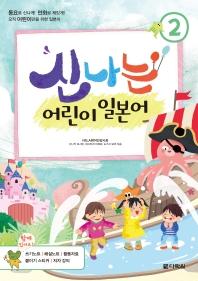 신나는 어린이 일본어. 2(CD1장포함)
