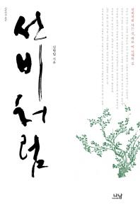선비처럼(나남신서 1834)