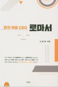 천국 복음 CEO 로마서(개정판)