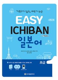 일본어 초급. 1(Easy Ichiban)(CD1장, 포켓북1권포함)