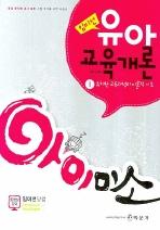 유아교육개론. 1(2008)(아이미소)