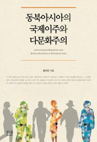 동북아시아의 국제이주와 다문화주의(양장본 HardCover)