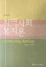 지역사회 복지론(제2개정판)(반양장)