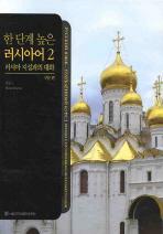 한 단계 높은 러시아어. 2: 구문편