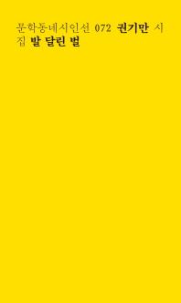 발 달린 벌(문학동네 시인선 72)