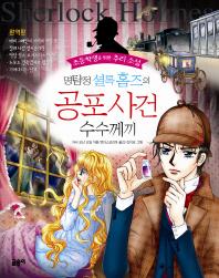 명탐정 셜록 홈즈의 공포사건 수수께끼(초등학생을 위한 추리 소설 20)