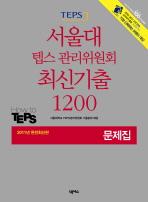 텝스 서울대 텝스 관리위원회 최신기출 1200 문제집(2011)(CD1장포함)