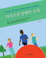 의사소통장애아 교육(6판)