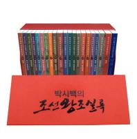 조선왕조실록 세트(박시백의)(전20권) [새책수준] ☞ 서고위치:410- +1