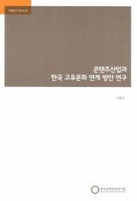 콘텐츠산업과 한국 고유문화 연계 방안 연구(기본연구 2012-01)