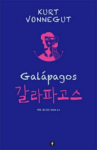 갈라파고스 / 커트 보니것