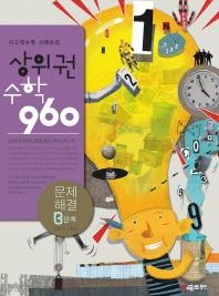 상위권수학 960 B단계: 문제해결(2012)(사고력수학 시매쓰의)