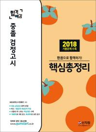 중졸 검정고시 핵심총정리(2019)(합격예감)