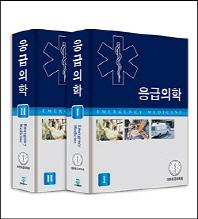 응급의학 세트(전2권)
