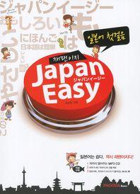 재팬이지 (Japan Easy)(CD1장포함)