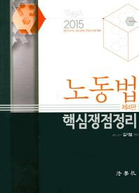 노동법 핵심쟁점정리(2015)(4판)(양장본 HardCover)