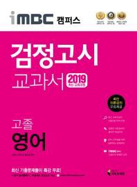 고졸 검정고시 교과서 영어(2019)(iMBC 캠퍼스)