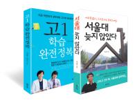고1 서울대 가기 세트(전2권)