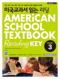 미국교과서 읽는 리딩 BASIC. 3(미국초등학교3 4학년과정)(CD1장포함)