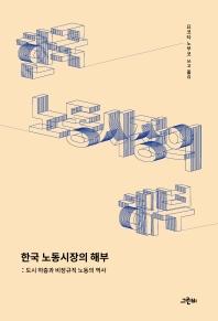 한국 노동시장의 해부(트랜스 소시올로지 27)