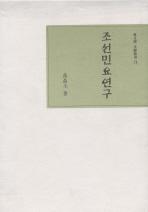 조선민요연구(문예신서 71) 상품소개 참고하세요