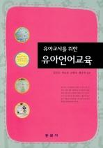 유아언어교육(유아교사를 위한)
