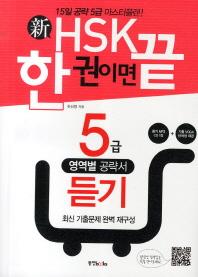 신 HSK 한 권이면 끝: 5급 듣기(CD1장포함)