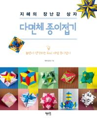 지혜의 장남감 상자 다면체 종이접기