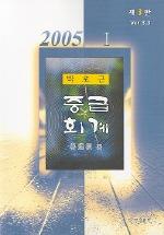 중급회계. 1(2005)