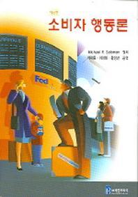 소비자 행동론(2005)(6판)