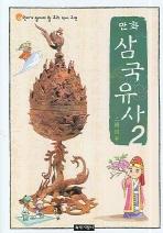 만화 삼국유사 2(어린이가 알아야 할 우리 역사 고전)