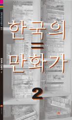 한국의 만화가. 2(만화규장각지식총서 11)