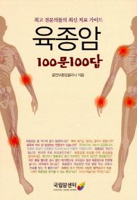 육종암 100문 100답