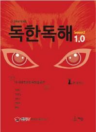 독한독해 1.0(전2권)