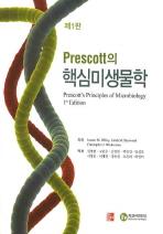 PRESCOTT의 핵심미생물학 초판1쇄