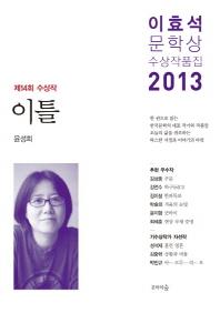 이틀(이효석문학상 수상작품집)(2013)