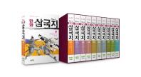 만화 삼국지 세트(흑백한정판)