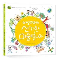 바오마리의 신기한 미술별나라(소울플래닛)